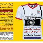 """جشنواره عکس فوتبالی با عنوان """" فوتبال و زندگی """" برگزار می شود"""