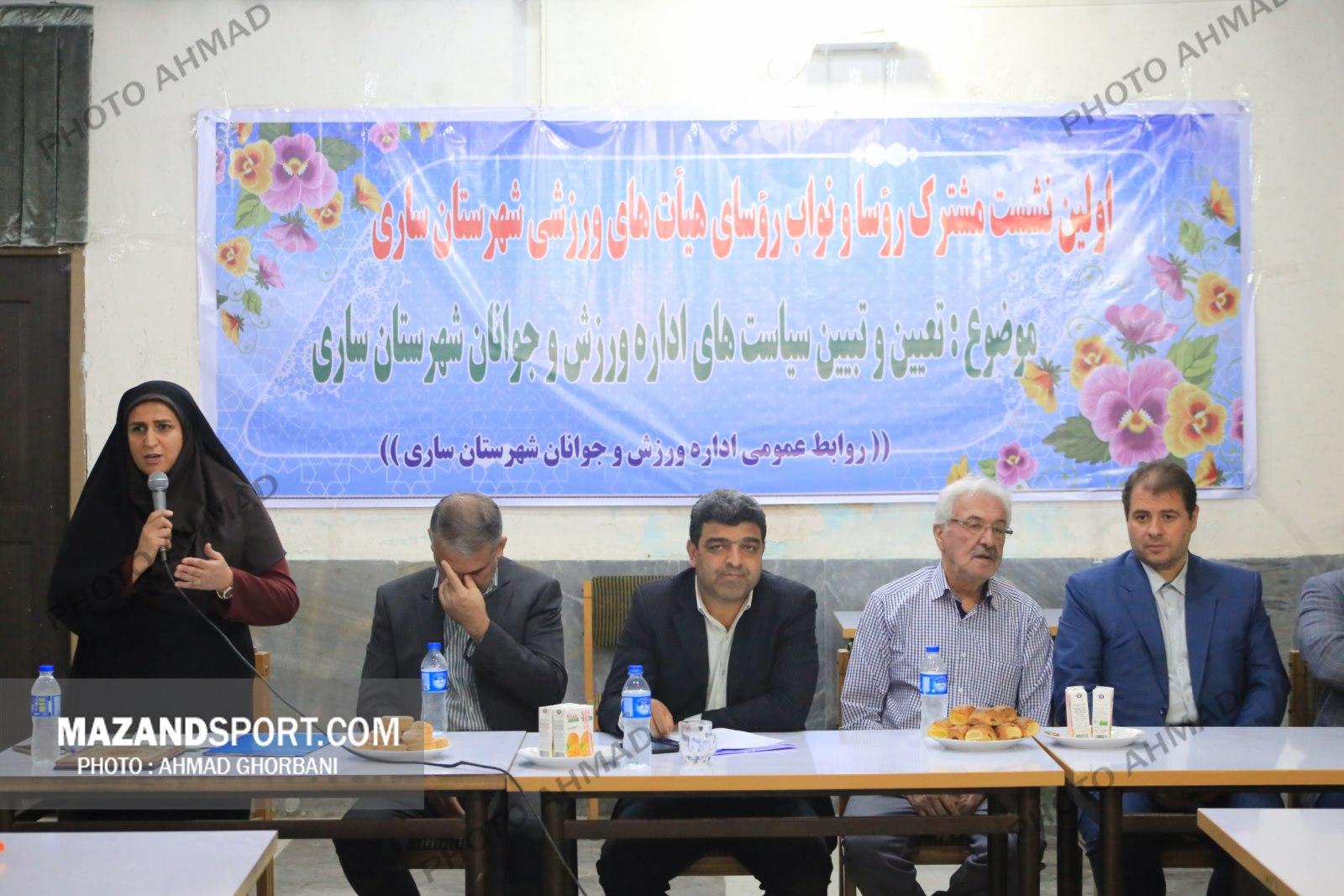 نخستین گردهمایی رئیس ورزش و جوانان با خانواده ورزش شهرستان ساری