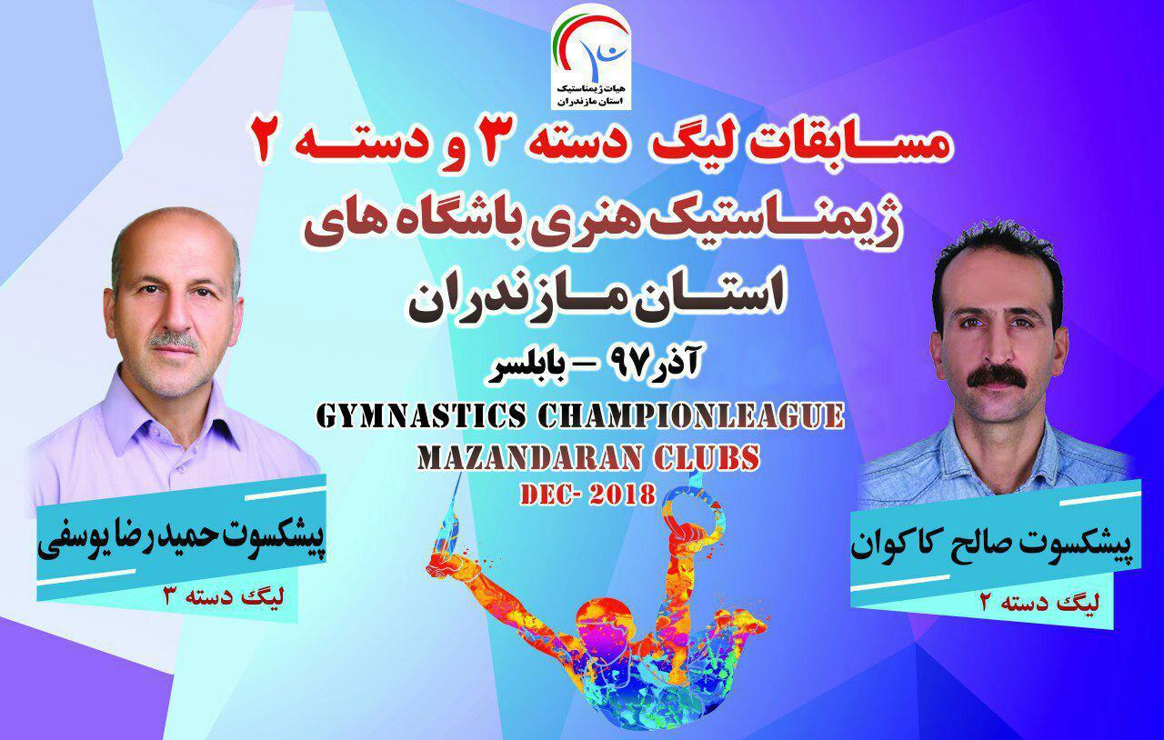 جام پیشکسوتان صالح کاکوان و حمید رضا یوسفی برگزار می گردد