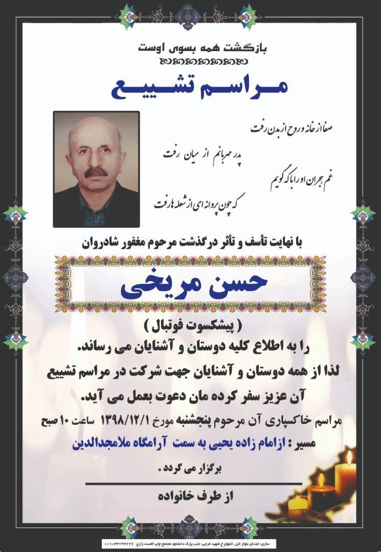 فوتبال مازندران داغدار استاد مریخی !