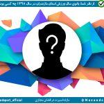 بانوی سال ورزش استان مازندران در سال ۱۳۹۸ را انتخاب کنید + عکس کاندیدا