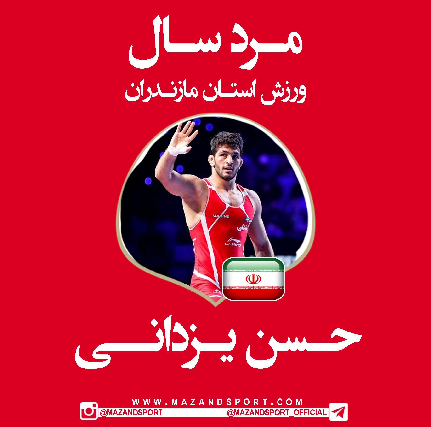 حسن یزدانی مرد سال ورزش استان مازندران در سال ۹۸ شد
