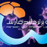 سازمان لیگ تعویق بازیها را تایید کرد