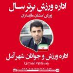 ادارات برتر ورزش استان مازندران معرفی شدند؛ آمل در صدر