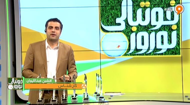 نوروز فوتبالی، از امروز روی آنتن شبکه ورزش