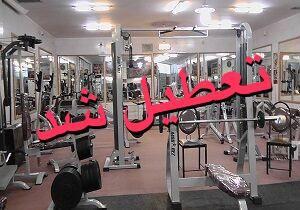 ممنوعیت فعالیت باشگاههای بدنسازی در آمل