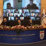اساسنامه فدراسیون فوتبال با ۷۰ رای توسط مجمع تصویب شد/ اختیارات اعضای مجمع بیشتر شد!