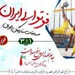 شروع رقابت برترین فوتوالیست های کشور در جام ستارگان جوان در مهریز