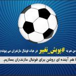 در آستانه انتخابات/ خانواده بزرگ فوتبال مازندران به پویش تغییر پیوستند !