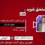 با کاندیدای هیات فوتبال | صالح کاردگر : نباید از بحث آموزش غافل شد / برخی موانع واقعا تاسف بار است!