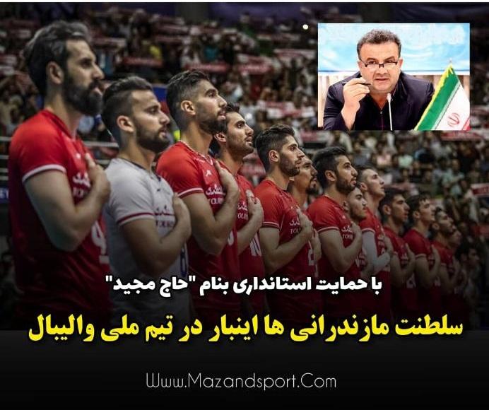 سلطنت مازندرانی ها اینبار در تیم ملی والیبال