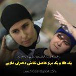 یک طلا و یک برنز حاصل تلاش دختران مازندرانی در رقابتهای دوومیدانی