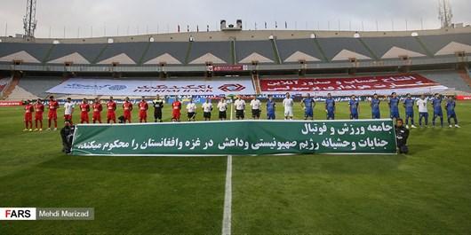 کمیته اخلاق فدراسیون فوتبال در نظر دارد با توجه به حساسیت دربی ۹۶ ناظرین خود را راهی ورزشگاه آزادی کند.