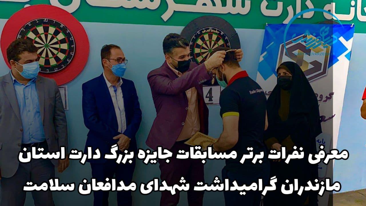 نفرات برتر مسابقات جایزه بزرگ دارت استان مازندران معرفی شدند